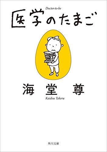 医学のたまご (角川文庫)