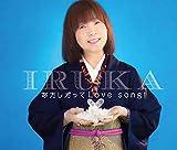 あたしだってLove song!