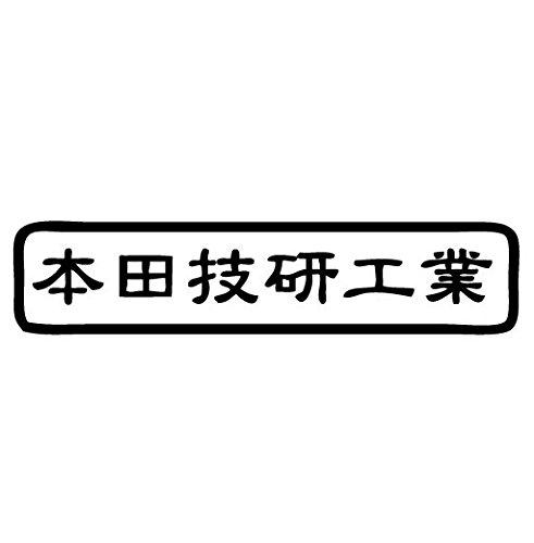 本田技研工業 文字ステッカー 防水・車両OKカッティングステッカー STZ811-HGCB (黒)