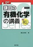 大学受験Doシリーズ 鎌田の有機化学の講義 四訂版