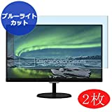 【2 Pack】 Synvy Anti Blue Light Screen Protector for Philips 257E7Q / 257E7QDSB 25' Display Monitor Screen Film Protective Protectors [Not Tempered Glass]