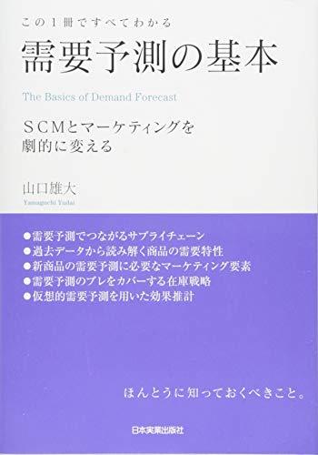 この1冊ですべてわかる 需要予測の基本 SCMとマーケティングを劇的に変える