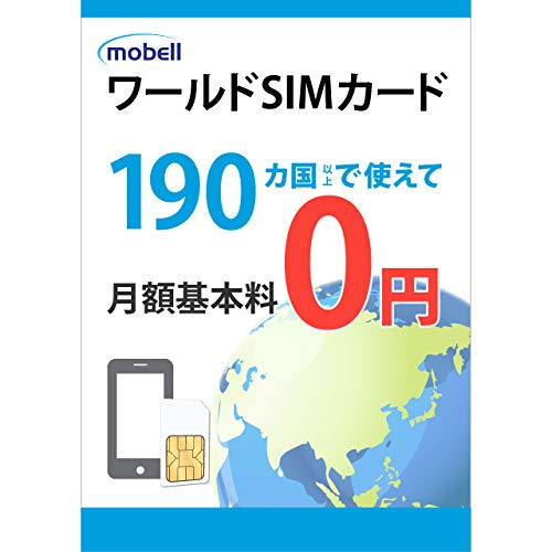 海外用SIMカード 世界190カ国で使えて維持費のかからない通話・SMS専用ポストペイド 無料通話1,000円付き...