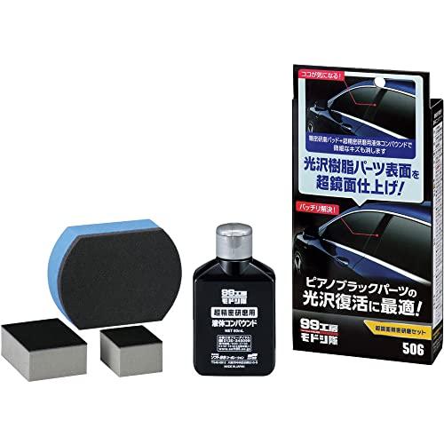 SOFT99 (ソフト99) 99工房モドシ隊 超鏡面精密研磨セット 80ml 09506