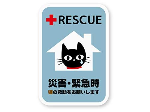 NEW 猫レスキューステッカー 再帰反射 耐水 ネコ 救助 災害 緊急時 玄関ドアに 猫レスキュー