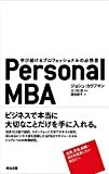 Personal MBA――学び続けるプロフェッショナルの必携書