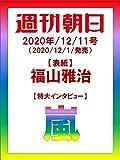 週刊朝日 2020年/12/11号