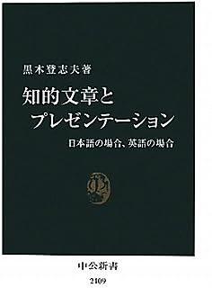 知的文章とプレゼンテーション―日本語の場合、英語の場合