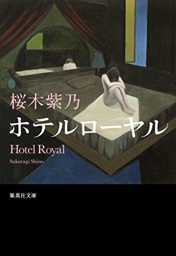 ホテルローヤル (集英社文庫)