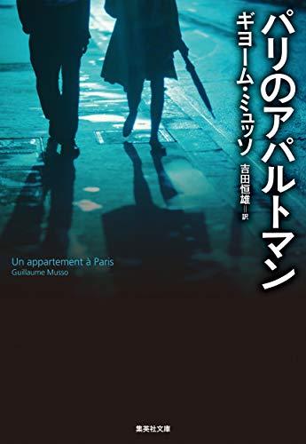 パリのアパルトマン (集英社文庫)