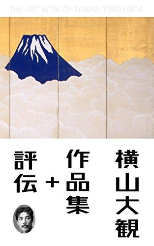 Taikan Yokoyama ArtBook Biography (Japanese Edition)