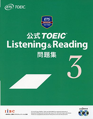 公式 TOEIC Listening & Reading 問題集 3
