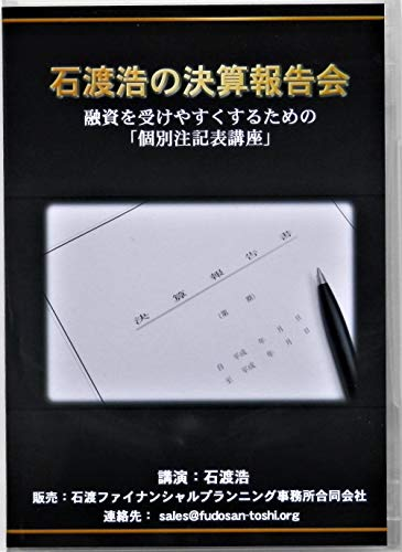 石渡浩セミナー収録DVD 「石渡浩の決算報告会」-融資を受け易くするための「個別注記表講座」-