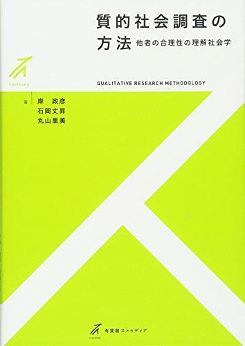質的社会調査の方法 -- 他者の合理性の理解社会学 (有斐閣ストゥディア)
