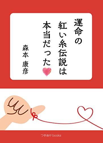 Unmei no akai ito densetsu ha hontou datta (Japanese Edition)