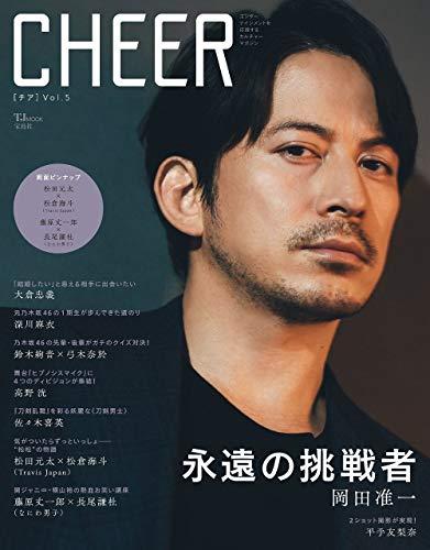 CHEER Vol.5 表紙:岡田准一