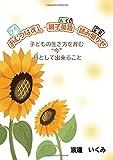 """おむつはずし・親子英語・読み聞かせ 子どもの生き方を育む """"今"""" 母として出来ること"""