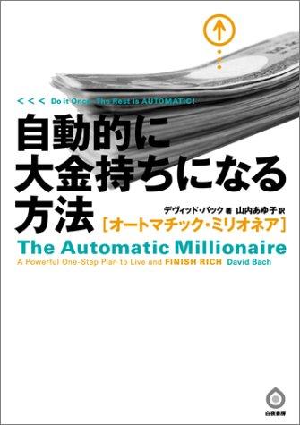 自動的に大金持ちになる方法-オートマチック・ミリオネア-