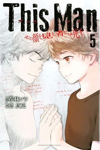 This Man その顔を見た者には死を(5) (週刊少年マガジンコミックス)