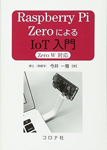 Raspberry Pi ZeroによるIoT入門- Zero W 対応 -