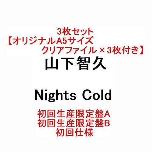 3枚セット【オリジナルA5サイズクリアファイル×3枚付き】 山下智久 Nights Cold 【初回生産限定盤A+初回生...