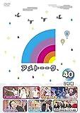 アメトーーク! DVD40