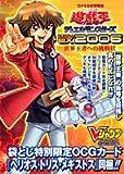 遊・戯・王 デュエルモンスターズEX2006 GBA版 世界王者への挑戦状 コナミ公式攻略本 (Vジャンプブックス)