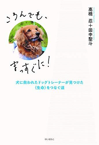 ころんでも、まっすぐに!  —犬に救われたドッグトレーナーが見つけた〈生命〉をつなぐ—