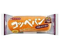 コッペパン(つぶあん&マーガリン) 山崎製パン横浜工場製造品 ×20個セット ご注文確定後のキャンセルはできません