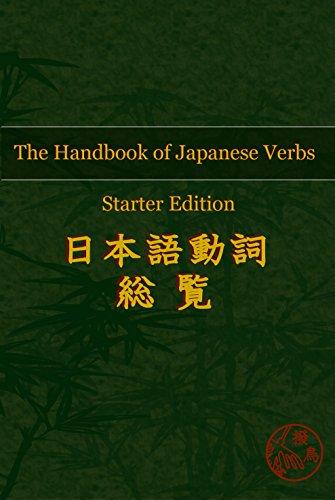 The handbook of japanese verbs (starter edition) (english edition)