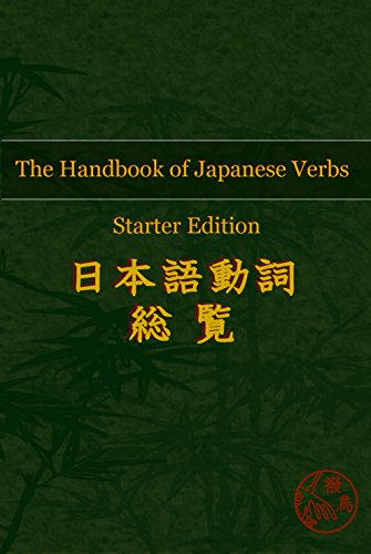 The Handbook of Japanese Verbs (Starter Edition) (English Edition)