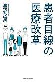 患者目線の医療改革 (日本経済新聞出版)