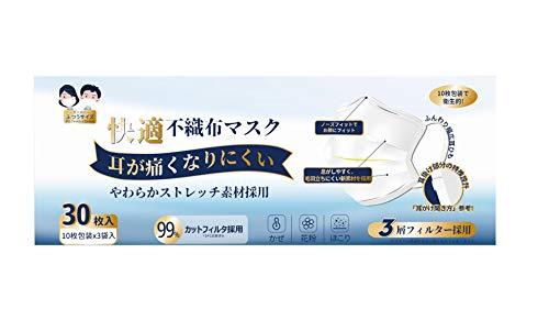 【Amazon.co.jp 限定】グランチョイス 耳が痛くなりにくい 不織布マスク 30枚入 (10枚包装×3袋入)