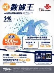 【中国聯通香港】「 中国 香港 マカオ 台湾 90日間 共通 データ通信/音声通話 プラン DATA KING」