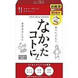 なかったコトに! Calorie Buster 30 Days Japanese Herbal Diet Weight Loss Supplement Pills for Women and Men - 90 Tablets