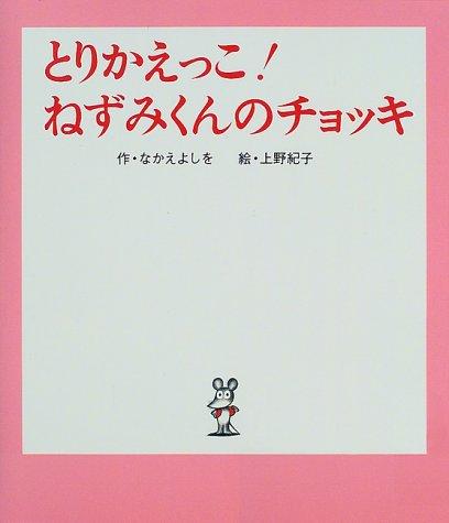 とりかえっこ!ねずみくんのチョッキ (ねずみくんの絵本 13)