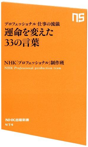 プロフェッショナル 仕事の流儀 運命を変えた33の言葉 (NHK出版新書 414)