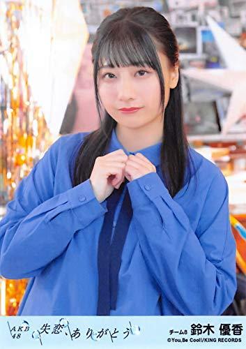 【鈴木優香】 公式生写真 AKB48 失恋、ありがとう 劇場盤 思い出マイフレンド Ver.