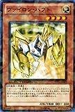 遊戯王カード 【 ヴァイロン・ハプト 】 DT11-JP023-R 《デュエルターミナル-オメガの裁き》
