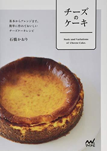 チーズのケーキ 基本からアレンジまで、簡単に作れておいしいチーズケーキレシピ