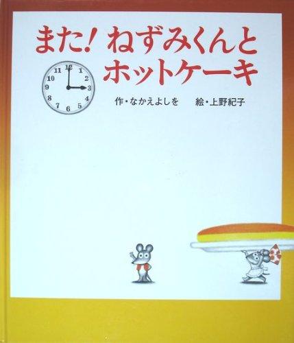 また!ねずみくんとホットケーキ (ねずみくんの絵本 18)