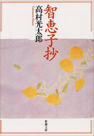 智恵子抄 (新潮文庫)