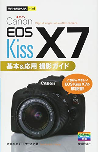 今すぐ使えるかんたんmini Canon EOS Kiss X7 基本&応用 撮影ガイド