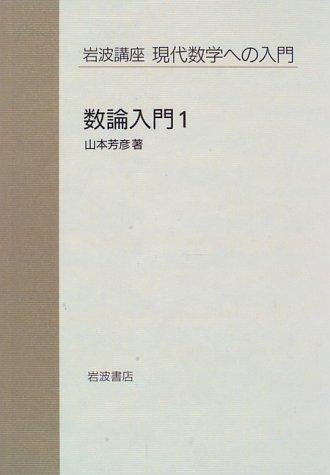 岩波講座 現代数学への入門〈4〉(9) 数論入門1 / (13)幾何入門1