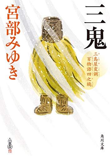 三鬼 三島屋変調百物語四之続 (角川文庫)
