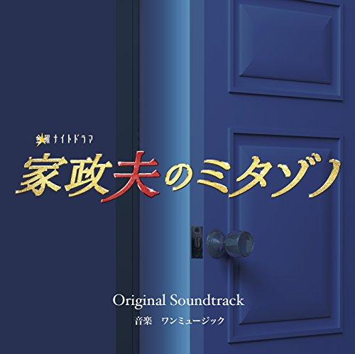 テレビ朝日系金曜ナイトドラマ「家政夫のミタゾノ」オリジナル・サウンドトラック