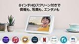 Echo Show 8 (エコーショー8) HDスマートディスプレイ with Alexa、サンドストーン
