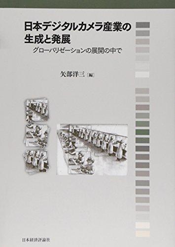 日本デジタルカメラ産業の生成と発展―グローバリゼーションの展開の中で