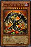 遊戯王カード 【 バーサーク・デッド・ドラゴン 】 EE1-JP181-SR 《エキスパートエディション1》