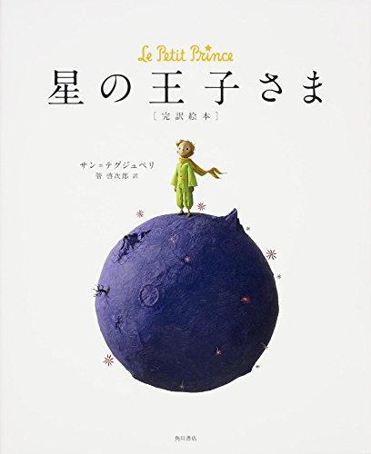 星の王子さま(完訳絵本)